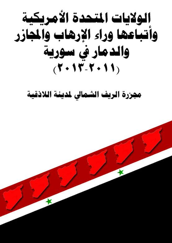 الولايات المتحدة الأمريكية وأتباعها وراء الإرهاب والمجازر والدمار في سورية 2011 -2013 - مجزرة الريف الشمالي لمدينة اللاذقية